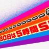 12/30放送『アメトーク 年末5時間SP・運動神経悪い芸人』御茶ノ水男子・しいはしって?黒髪画像あり。彼女とは?