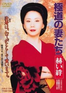 「極道の妻たち」DVD