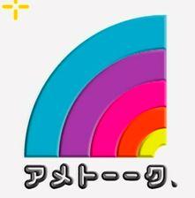 アメトークロゴ