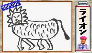 『ライオン』 by 竹山
