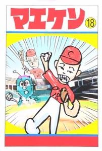 ギャグ漫画寄りのドカベン風マエケンイラスト