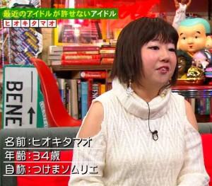 ヒオキ タマオ 34歳・地下アイドル まつ毛ソムリエ