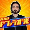 THE MANZAI決勝!イケメンでかっこいい『アメトーク!今年が大事芸人』出演「馬鹿よ貴方は」平井ファラオ光の彼女や、大学は?