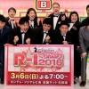 画像アリ!ついに『R-1ぐらんぷり2016』決勝戦出場が決まったMCと出場芸人さん達は誰だ?!