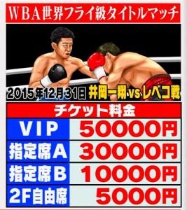 WBA世界フライ級タイトルマッチ チケット料金