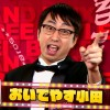 Wikipedia『R-1ぐらんぷり』にプリプリの正統実力派決勝芸人・おいでやす小田の本名や結婚、元相方・西森など、ネタ動画も!