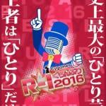 見逃すな!『R-1ぐらんぷり2016』決勝戦の番組情報と放送時間!!!
