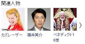 Yahoo!に「カズレーザー」と入力すると出てくる関連画像。