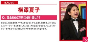 No.3656 横沢 夏子