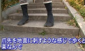 歩き方がヤギ化