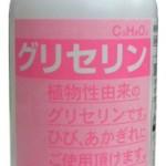 実は超簡単!精製水&グリセリンで、手作り化粧水と保湿クリームの作り方