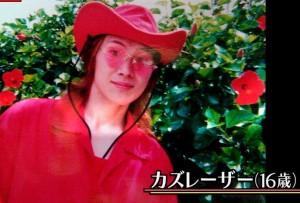 16歳の時のカズレーザー