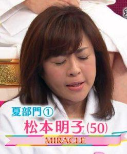 39 松本明子