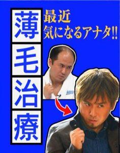 斎藤さんの薄毛治療 広告