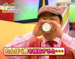 急いで牛乳(タンパク質)を飲まされる上島さん