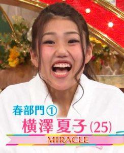 04 横澤夏子(25)
