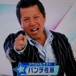 球界のお笑い芸人・パンチ佐藤が「ヨソで言わんとい亭」に!会費10万円のSNSの会員数や、中国人の妻と娘・華純!