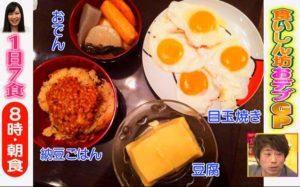 朝8時・朝食