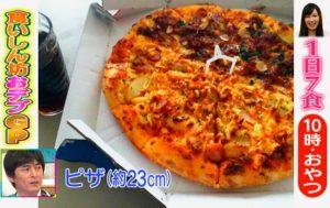 10時・おやつ ピザは1人で1枚食べるそうだ。