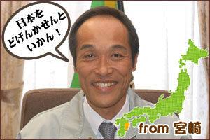 宮崎県知事時代