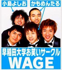 早稲田大学お笑いサークル 『WAGE』