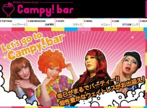 Campy!BarJPG