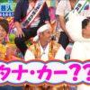 アンガールズ『アメトーク観光大使芸人』で広島県府中市アピール! タナカーのスニーカーは流行るのか?