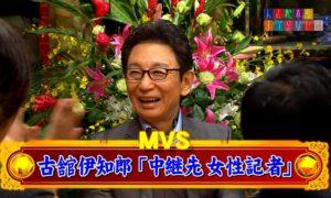 古舘 伊知郎 『中継先 女性記者』の話(第30回 MVS)