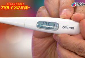 ほんとに熱がある?!