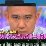 アメトーク 16.11/03『ひんしゅく体験!ナダルアンビリバボー2』見逃した人に!