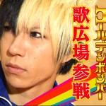 12/30『アメトーーク2015年年末SP! 運動神経悪い芸人』にまさかの金爆・歌広場が!!! 画像アリ!!!