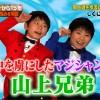 『しくじり先生』現在イケメンになったカッコイイ山上コスプレ兄弟と、元子役・内山先生!〈画像アリ〉