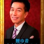 ついに!吉村明宏が『しくじり先生』登場で干された理由や現在の仕事を語る。妻・子は今どうしているの?!
