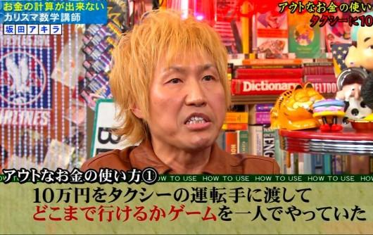「タクシーの領収書で『10万円』というのを見てみたかった」という理由で、名古屋辺りまで行ったそう。