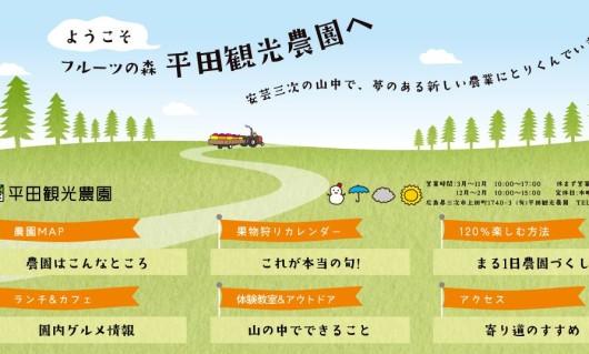 平田観光農園