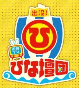 ひな壇団ロゴ