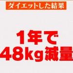 画像アリ!松村邦洋さんが『しくじり先生』で言ってた「1年で48㎏痩せるCanCam(キャンキャン)ダイエット方法」のやり方とは?