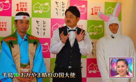 右の因幡の白ウサギは、ココリコ・遠藤さん