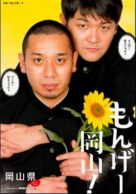 岡山県PRポスター 『学ランゲイ』