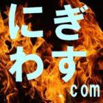 保護中: 『にぎわす.com』とは? 注意事項・禁止事項