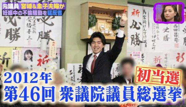 01-01 衆議院初当選