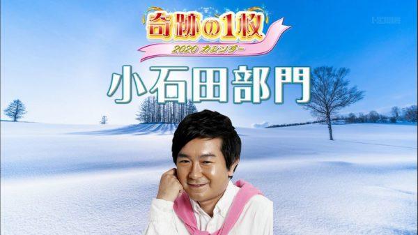 0104-09 小石田部門